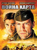 DVD-диск Война Харта (2002)