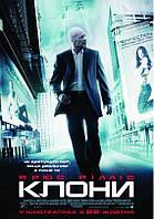 Клоны (DVD) 2009 г.