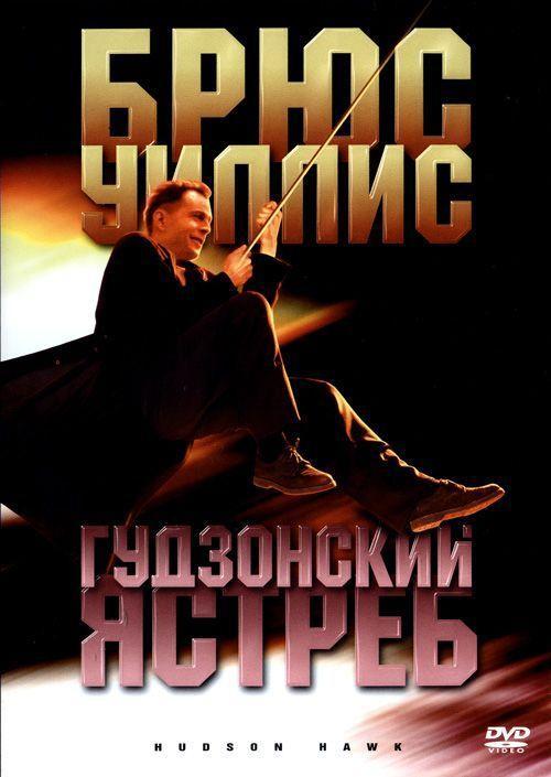 DVD-диск Гудзонский ястреб (Б.Уиллис) (США, 1991)