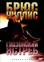 DVD-диск Гудзонский ястреб (1991)