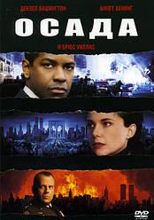 DVD-диск Осада (Д.Вашингтон) (США, 1998)