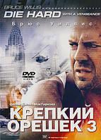 DVD-диск Крепкий орешек 3: возмездие (1995)