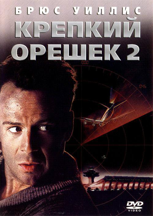 DVD-диск Крепкий орешек 2 (Б.Уиллис) (США, 1990)