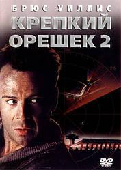 DVD-диск Міцний горішок 2 (Б. Вілліс) (США, 1990)