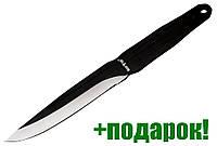 Нож метательный 12813 с чехлом+подарок!