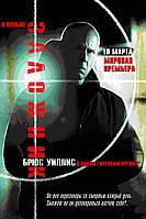 DVD-диск Заложник (2005)