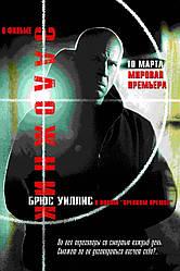 DVD-диск Заручник (Б. Вілліс) (США, Німеччина, 2005)