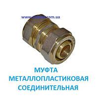 Муфта металлопластиковая 20*20 соединительная