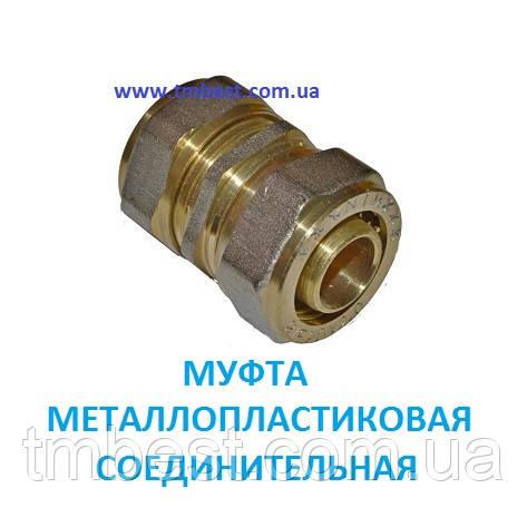 Муфта металлопластиковая 26*26 соединительная, фото 2