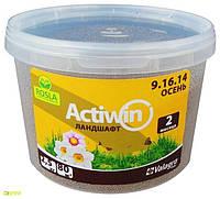 Комплексное минеральное удобрение для ландшафта Actiwin (Активин), 2.5кг, NPK 9.16.14+ME, Осень, 2 мес.