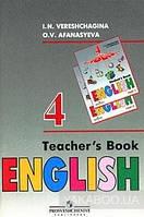 Английский язык. Книга для учителя. 4 класс