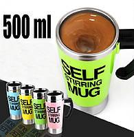 Кружка-мешалка Self Mixing Mug Cup