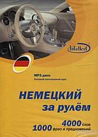 Немецкий за рулем. Базовый разговорный курс (MP3 диск)