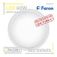 Светодиодный светильник Feron AL5001 STARLIGHT 60W 4000K (нейтральный свет) 4900Lm
