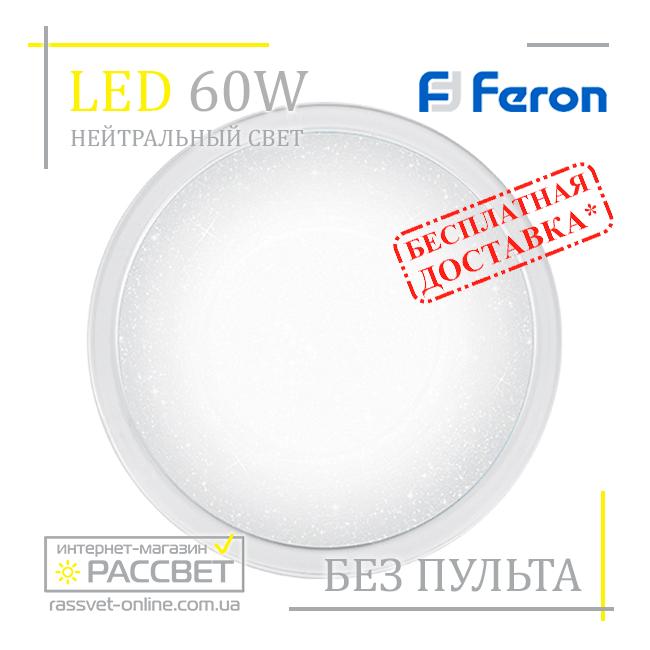 Светодиодный светильник Feron AL5001 STARLIGHT 60W 4000K (нейтральный свет) 4900Lm - Интернет-магазин «Рассвет» – всё для освещения в Харькове
