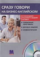 Сразу говори на Бизнес английском (+ аудио CD)