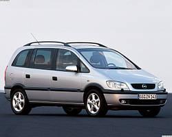 Opel Zafira A (Минивен) (1999-2005)