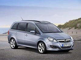 Opel Zafira B (Минивен) (2005-2011)