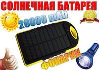 Мощный Power Bank Asus  20000 mAh. Внешний аккумулятор, зарядное. Солнечная батарея. Гарантия