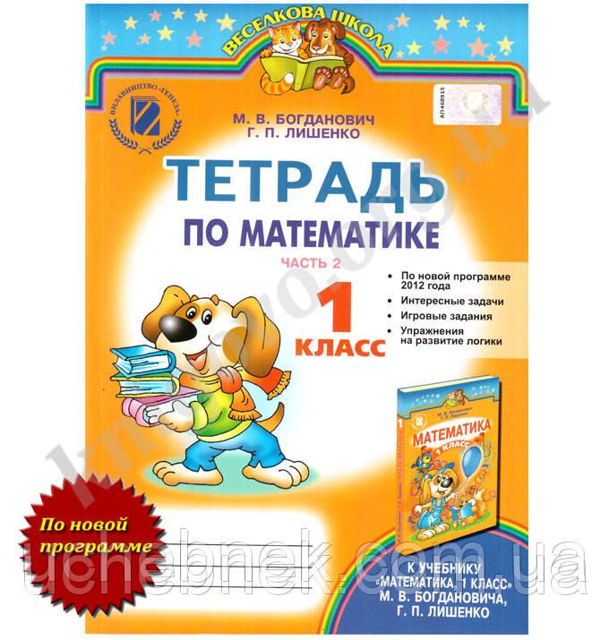 Математика 1 класс богданович лышенко