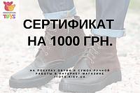 Подарочный сертификат 1000 грн на покупку обуви и сумок ручной работы (при покупке любой фермы)