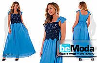 Нарядное женское длинное платье с открытыми плечами и вставкой из макраме голубое