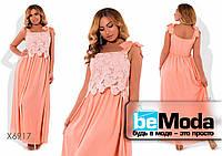 Нарядное женское длинное платье с открытыми плечами и вставкой из макраме персиковое