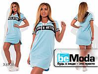 Спортивное женское платье большого размера с надписью на груди голубое