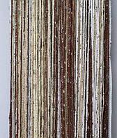 Шторы-нити люрекс радуга 3мх3м коричневый-бежевый-белый
