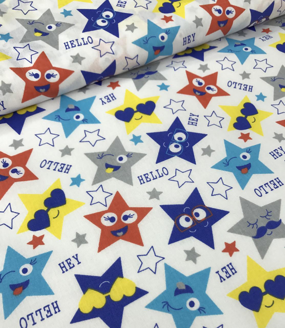 Хлопковая ткань звезды в очках синие, красные, желтые, серые на белом №584