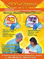 Рынок стерильных изделий медицинского назначения в Украине