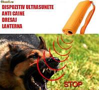 Отпугиватель собак Super Ultrasonic (Супер Ультрасоник)  AD 100