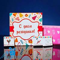 Шоколадный супер мини-набор С ДНЕМ РОЖДЕНИЯ 9 шоколадок