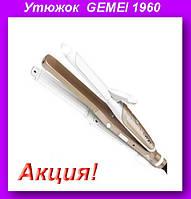 Утюжок GM 1960,Мультистайлер, Плойка для волос, Утюжок для волос, Плойка гофре, Плойка с гофрой!Акция