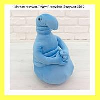 "Мягкая игрушка ""Ждун"" голубой, Золушка 256-3"