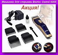 Стрижка GM 6005,Аккумуляторная Машинка для Стрижки Волос Gemei!Акция