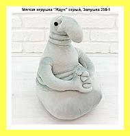 "Мягкая игрушка ""Ждун"" серый, Золушка 256-1"
