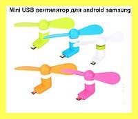 Mini USB вентилятор для android samsung