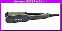 PRO MOZER MZ-7711 Гафрэ,Профессиональный утюжок гофре