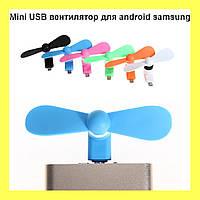 Mini USB вентилятор для android samsung!Опт