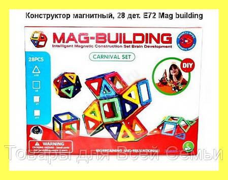 Конструктор магнитный, 28 дет. Е72 Mag building, фото 2