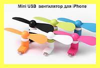 Mini USB вентилятор для iPhone