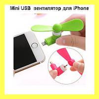 Mini USB вентилятор для iPhone!Акция