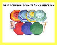 Зонт пляжный, диаметр 1.8м с наклоном мн-0036!Опт