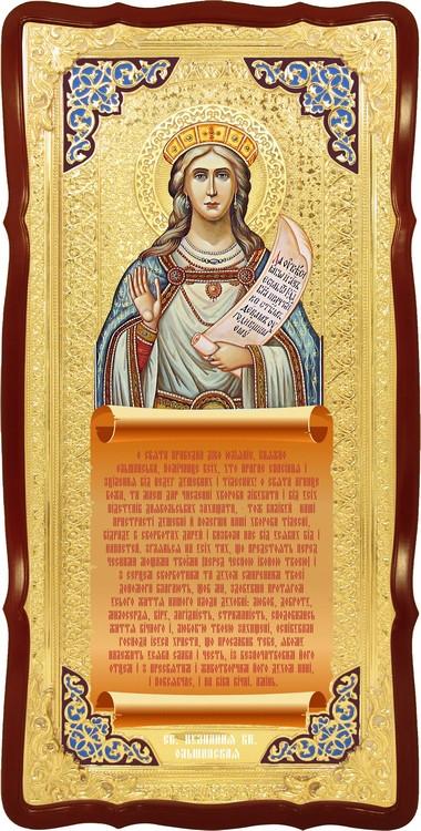Икона большого размера в ризе Святая Иулиания Ольшанская в православном магазине