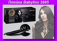 Hair curler Babyliss 2665,Плойка Автоматическая BaByliss Pro!Опт