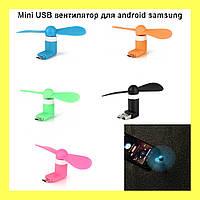Mini USB вентилятор для android samsung!Акция