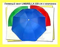 Пляжный зонт UMBRELLA 220 cm!Опт