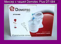 Миксер с чашей Domotec Plus DT-584