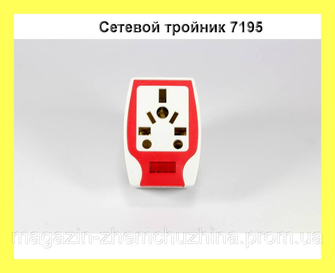 Сетевой тройник 7195